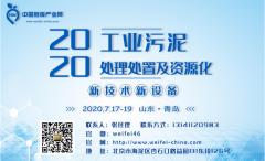 【7月・青岛】第三届工业污泥交流大会最新日程出炉