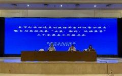 芜湖市召开全市打击环境监测数据弄虚