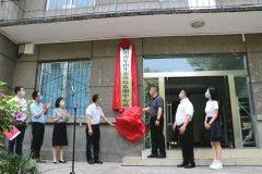 新征程!四川省乐山生态环境监测中心