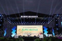 """第十个""""浙江生态日""""暨第五届浙江省"""