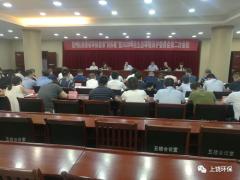 """上饶市这两个地方召开省环保督察""""回"""