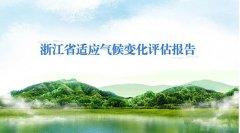 浙江首份《浙江省适应气候变化评估报