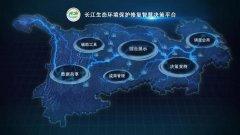 """""""长江生态环境保护修复智慧决策平台""""课题"""