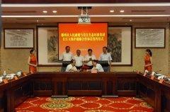 长江环保集团与郴州市签订战略合作协