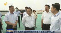 李干杰到东营调研黄河防汛和生态保护