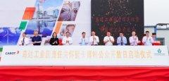 卡博特乌海工厂首届公众开放日顺利举