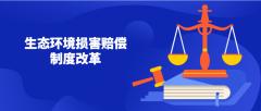 济宁市收看生态环境损害赔偿制度改革