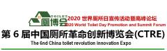 中国厕博会(CTRE)一场专注于全球厕所产业的展览性盛