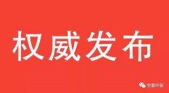 """安徽省通报中央生态环境保护督察""""回"""