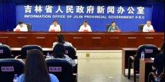 吉林省召开打好污染防治攻坚战的社会