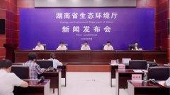 湖南省生态环境厅2020年第四场新闻发