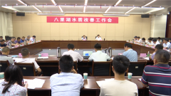 九江市召开八里湖水质改善工作专题调度会