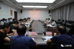 上饶市生态环境局召开创国卫技术评估