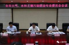 上饶市大气、水和土壤污染防治专业委员会全体会议召开
