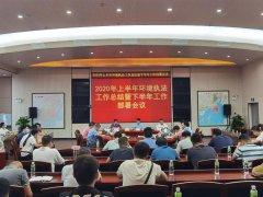 江门市生态环境局召开2020年上半年环