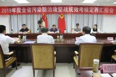 甘肃省开展2019年污染防治攻坚战成效