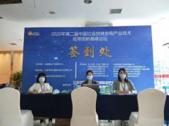 2020年灵动核心(第二届)中国垃圾焚烧发电技