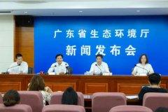 广东省生态环境厅举行8月例行新闻发布