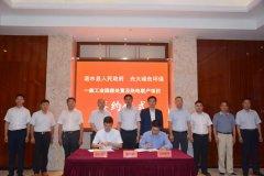 光大绿色环保签署江苏省涟水一般工业固废热
