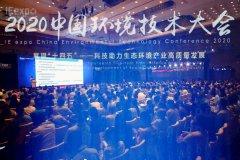 """展望""""十四五""""最新趋势!2020年中国环境技"""