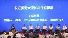 永清环保董事长马铭锋应邀出席2020中国环境