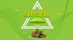 江西省绿色金融行业自律机制召开2020年第二次会议