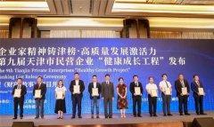 """第九届天津市民营企业""""健康成长工程""""榜单发布 拾起卖再获百强殊荣"""
