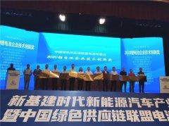 三水再添新动能!中国绿色供应链联盟电池委员会正式揭