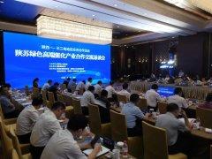 陕苏绿色高端能化产业合作交流恳谈会