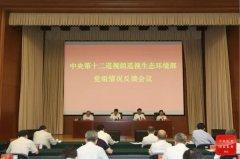 中央第十二巡视组向生态环境部党组反馈