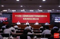 中央第六巡视组向中国地质调查局党组