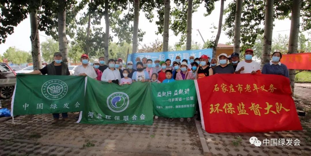中国绿发会滹沱河湿地保护地主任获聘