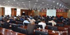 石嘴山市召开企业大气污染防治恳谈会