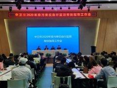 中卫市生态环境局组织召开2020年排污