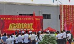 美能助力重庆首个半地下式MBR污水厂达标运行