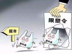 """福州升级版""""限塑令""""来了 五年内实现有效控制塑料污"""