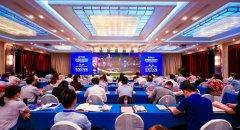 2020中国能源高质量发展暨能源产业扶