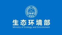 生态环境部:拟取消污水处理厂污泥含