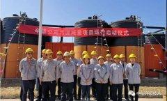 中信环境技术辛集污泥减量项目正式启动