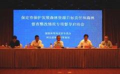 北京专员办对保定开展森林资源督查