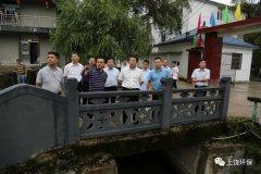 上饶市领导调研大坳水库饮用水水源保护工作