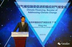 生态环境部气候司综合处处长丁辉:以气候投融资促进积