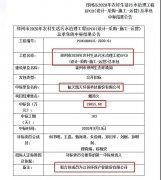 1.9亿!航天凯天环保中标邳州市2020年