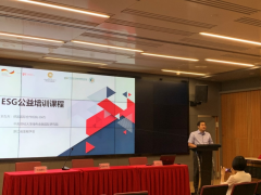 中德合作ESG公益培训成功举办