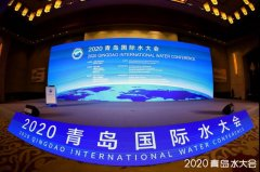 """2020青岛国际水大会举行,主题为""""水--生命之源 发展"""