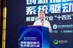 清华大学施汉昌:水中微量污染物与生