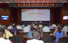 河南省生态环境网校通过视频会议系统