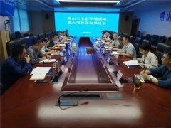 黄山市生态环境局组织召开生态环境领