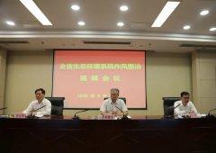 山东省生态环境厅召开全省生态环境系