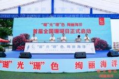 首届全国珊瑚日在深圳大鹏新区启动